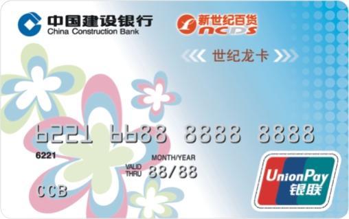 世纪龙卡_信用卡频道_中国建设银行