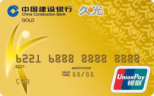 中国建设银行 龙卡信用卡 积分