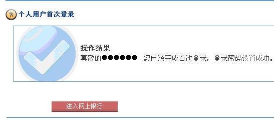 中国建设银行e路护航网银安全组件客户使用指南