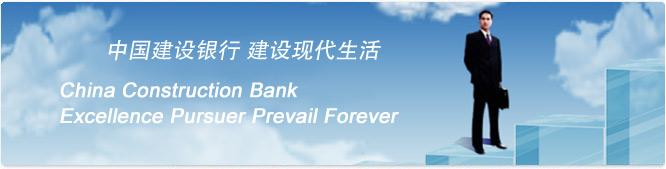 中國建設銀行 建設現代生活
