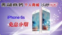 分期優選 iPhone6s
