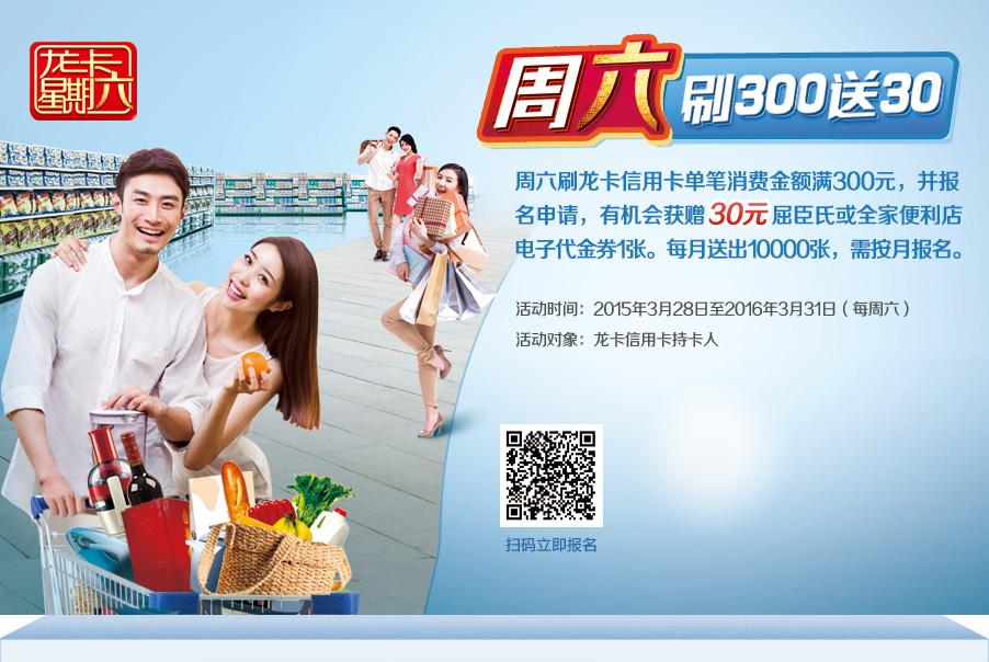 1.本活動限建行龍卡信用卡主卡持卡人參加。 2.本活動僅限在中國境內的商戶消費參加(不含港澳臺)。 3.參加當月活動需當月內報名(短信報名時間為每月1日至25日)(首期報名日期為3月28日-4月15日,3月28日消費與4月合併計算) 同一客戶當月多次報名的,獎品以最後一次為準。可通過微信、短信或掌上龍卡手機客戶端報名: A.